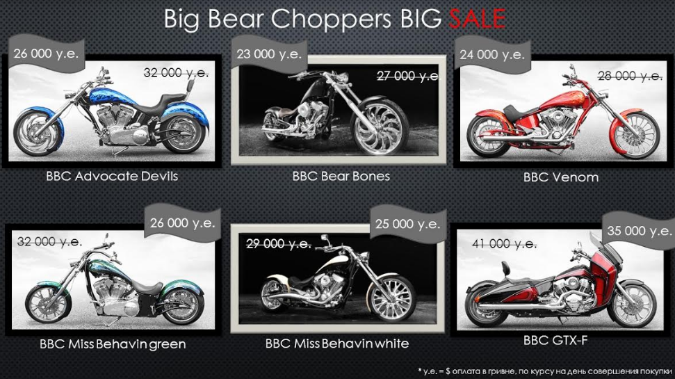 мотоциклы Big Bear Choppers